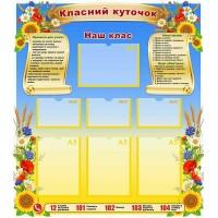 """Стенд """"Класний куточок"""" УКУ 0127"""