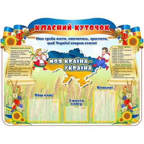 """Стенд """"Класний куточок"""" УКУ 0129"""