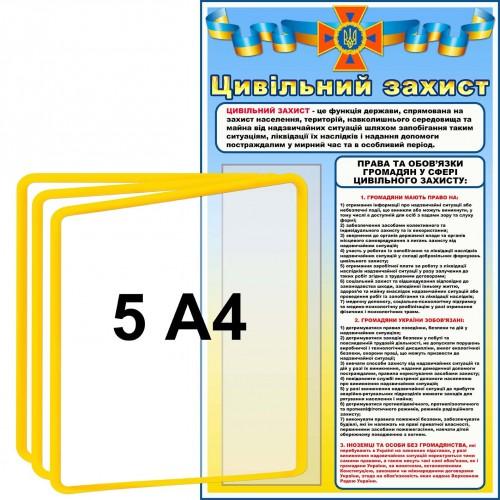стенд-книжка цивільний захист 45
