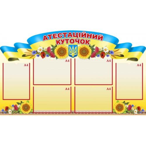 """Стенд """"Атестаційний куточок"""" МПУ 0112"""