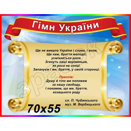 стенд символіка символи гімн україни 100