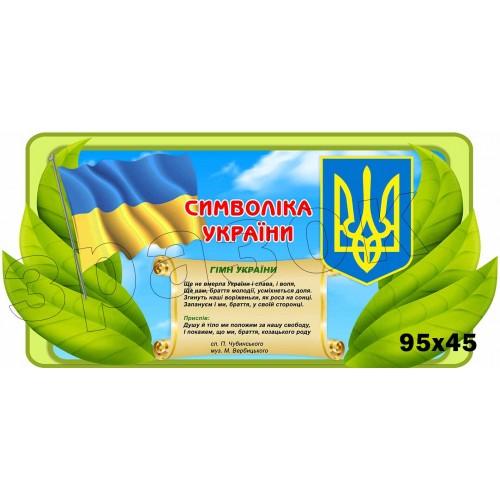 стенд символіка україни замовити для садочка 101