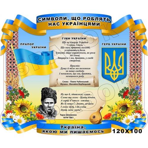 стенди пвх символи що роблять нас українцями герб гімн прапор 103