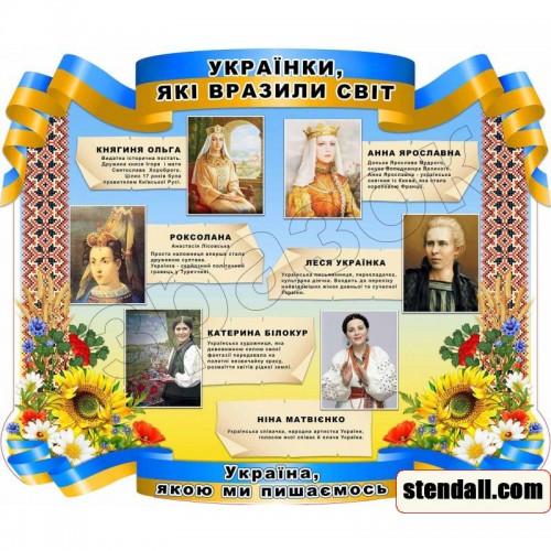 стенд пластиковий українки які вразили світ 108
