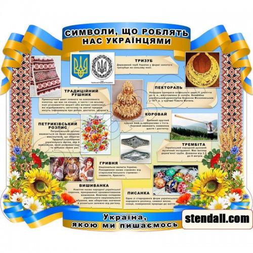 стенд символи українців замовити 110