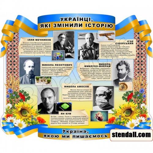 стенд пластиковий замовити українці історія символи 111