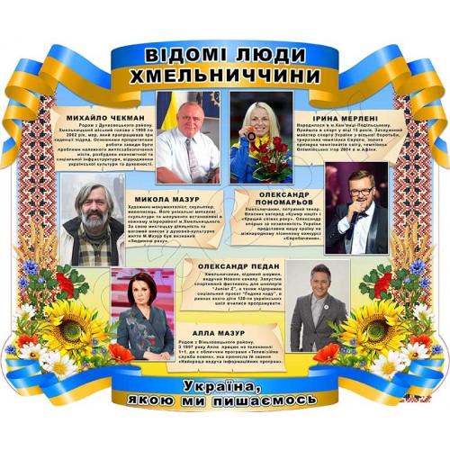 стенд пластиковий відомі люди регіон україна замовити 112