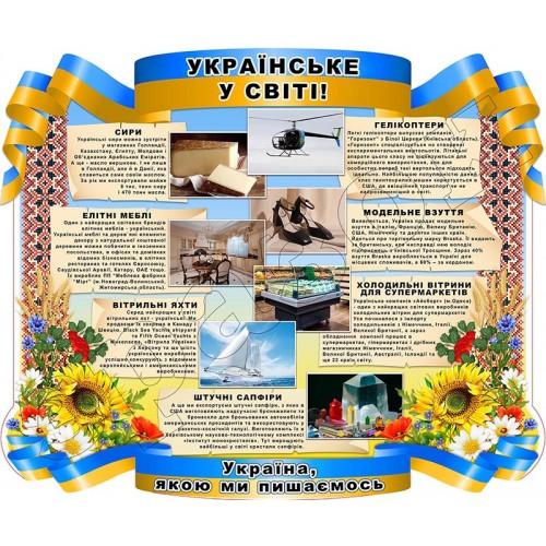 стенд пвх українські товари в світі замовити нуш школа 113