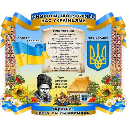 стенд символи україни замовити з пластика київ житомир 115