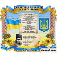 """Стенд """"Символи, що роблять нас українцями. Герб, гімн, прапор"""" СМ 0116"""