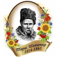 "Стенд ""Тарас Шевченко"" СМ 0117"