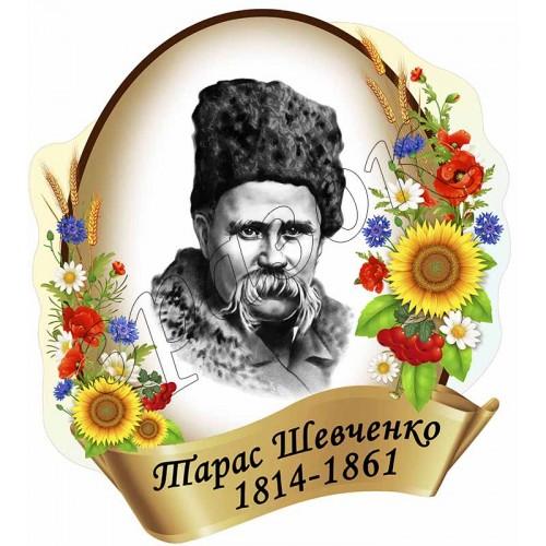 стенд пластиковий портрет тарас шевченко 117