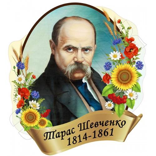 стенд пластиковий портрет тарас шевченко кабінет літератури 118