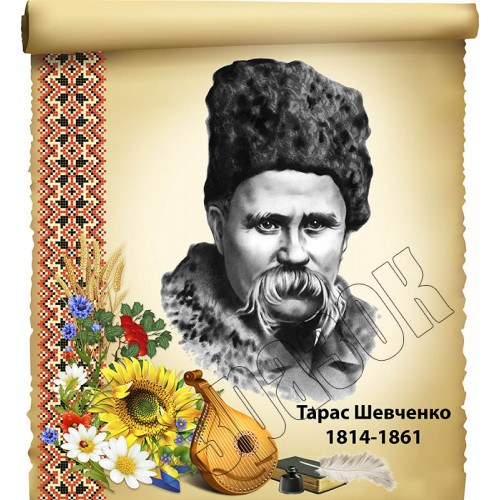 стенд пластиковий портрет тарас шевченко замовити нуш 119