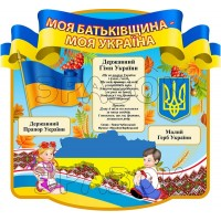 """Стенд """"Моя Батьківщина - моя Україна"""" СМ 0121"""