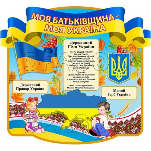 стенд символіка україни наша батьківщина 121
