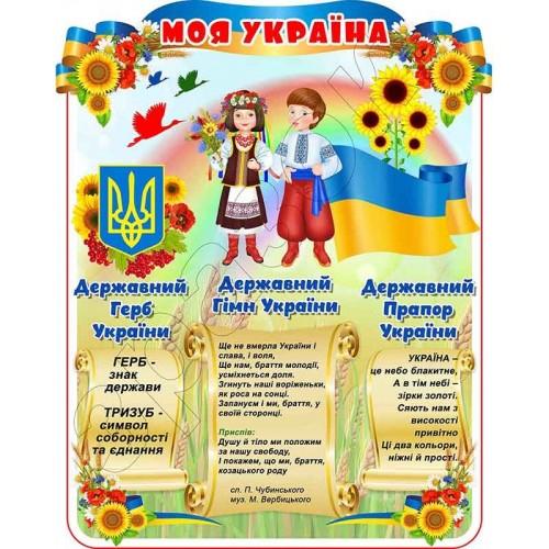 стенд символіка моя україна 122