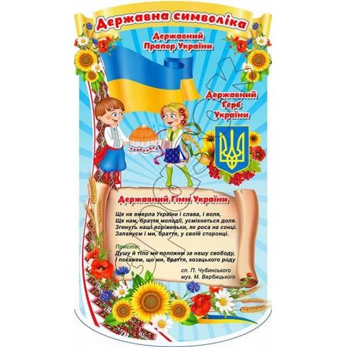 стенд пластиковий державний символіка замовити київ рівне 124
