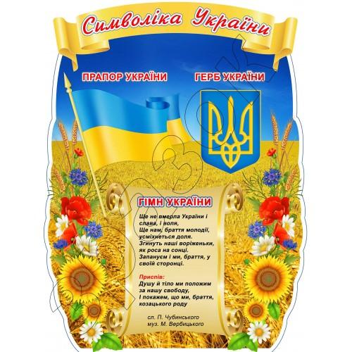 симоліка україини стенд прапор гімн герб