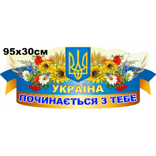 символіка україни стенд пластик замовити 88