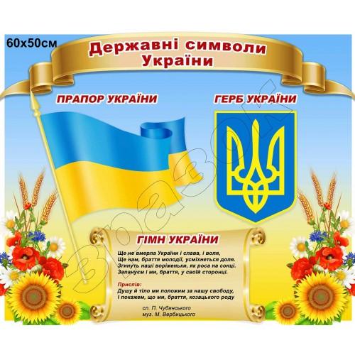 стенд пластик символіка україни 89