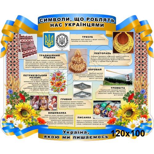 стенд символи українців замовити 94