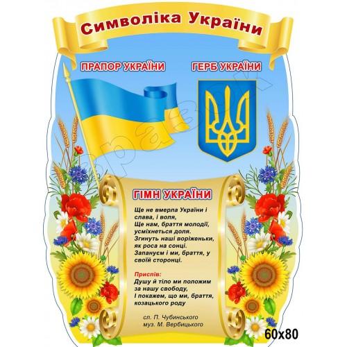 стенд пластиковий замовити символіка україни садочок 96