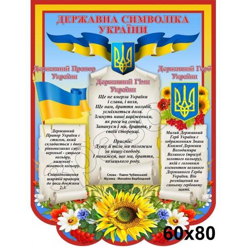 стенд замовити садок символіка україни 97