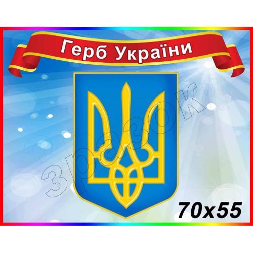 стенд замовити герб україни садок група 98
