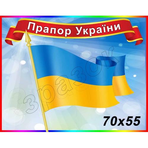 стенд символіка прапор україни 99
