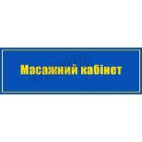 """Табличка """"Масажний кабінет"""" УТК 0301"""