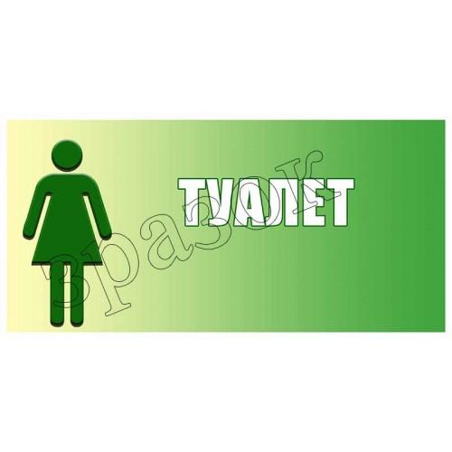 табличка туалет замовити з пластика 16