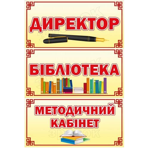 табличка кабінет директора школи бібліотека