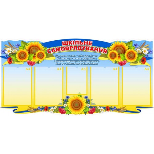 """Стенд """"Шкільне самоврядування"""" УШР 0072"""