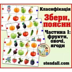 """Логічні ланцюжки """"Класифікація 1: фрукти, овочі, ягоди"""""""