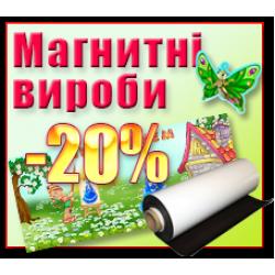Акція -20% на банери