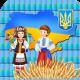 Стенди символіка України