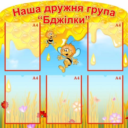 інформаційний стенд наша дружня група бджілки 2