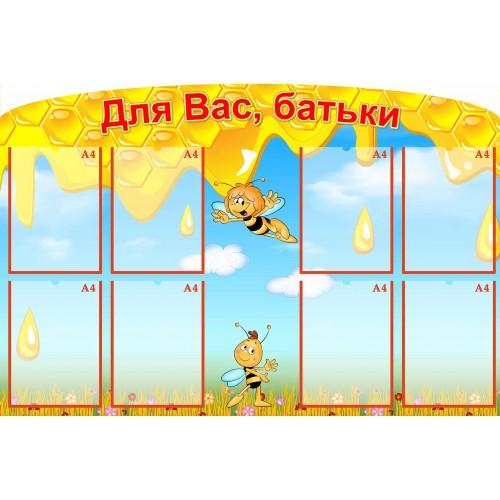стенд информационный для вас родители группа пчёлки 2
