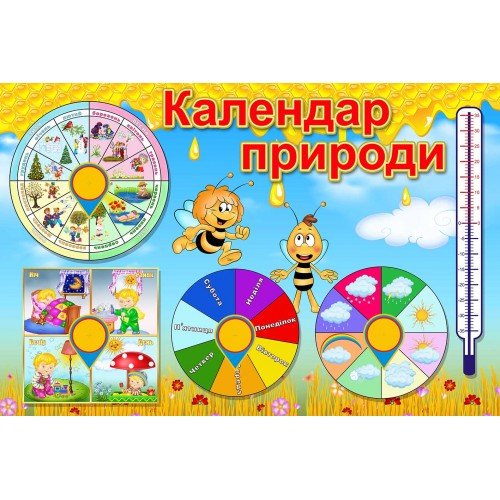 стенд календар природи група бджілки змовити київ