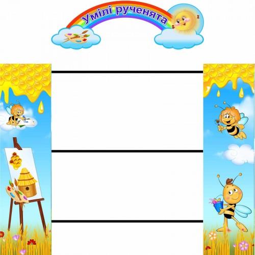стенд під аплікації малюнки в групу бджілки замовити з пластика