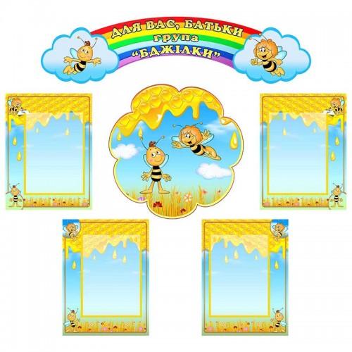композиція стендів в групу бджілка пластикові замовити вінниця житомир рівне