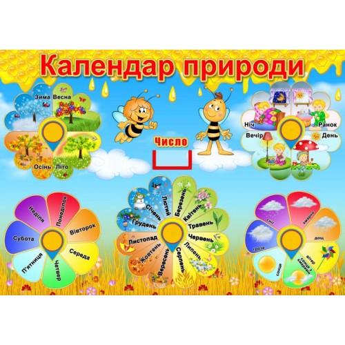 календар природи група садок бджілки