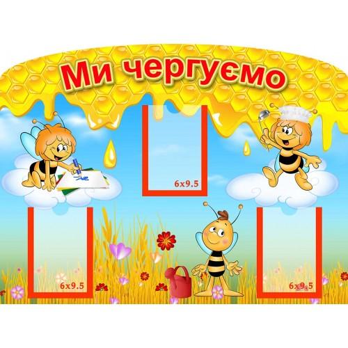 стенд ми чергуємо замовити в групу бджілки