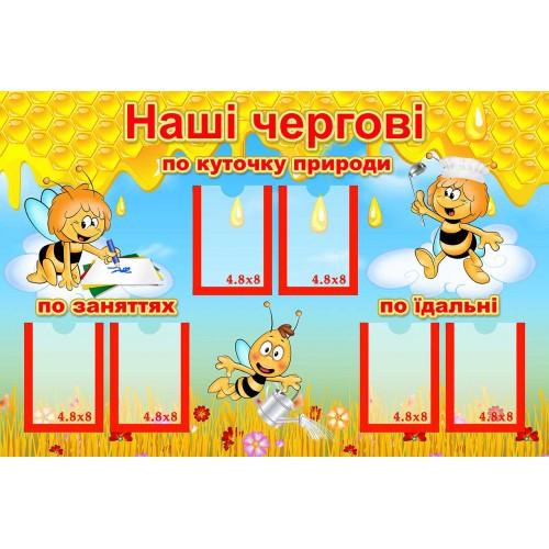 стенд по чергуванню в садок група бджілка