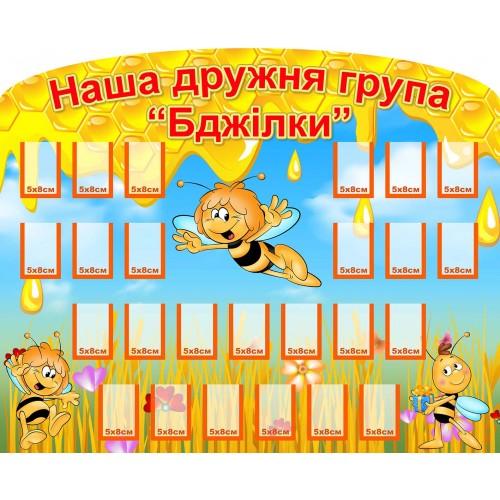 стенд під дитячі фото група бджілки в днз замовити з пластика
