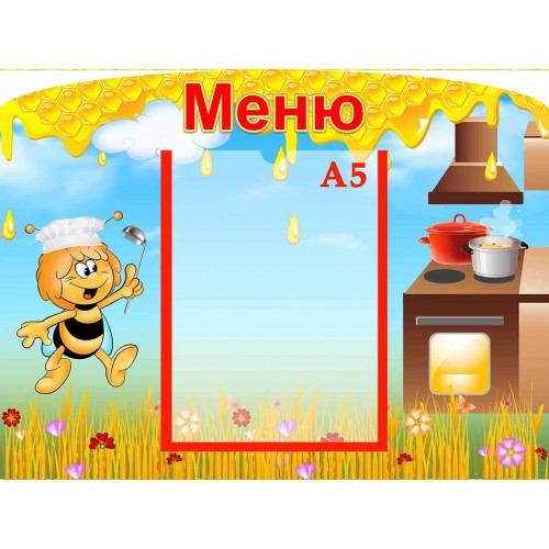 стенд меню з пвх в садок група бджілки