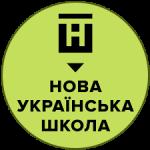 Стенды новая украинская школа