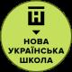 Таблицы новая украинская школа