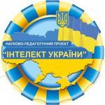 Таблички интеллект Украины